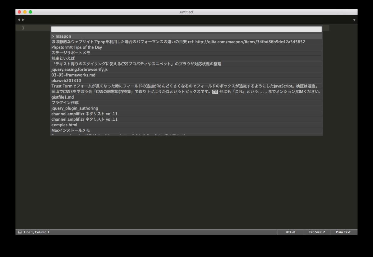 Sublime Text のGistパッケージ