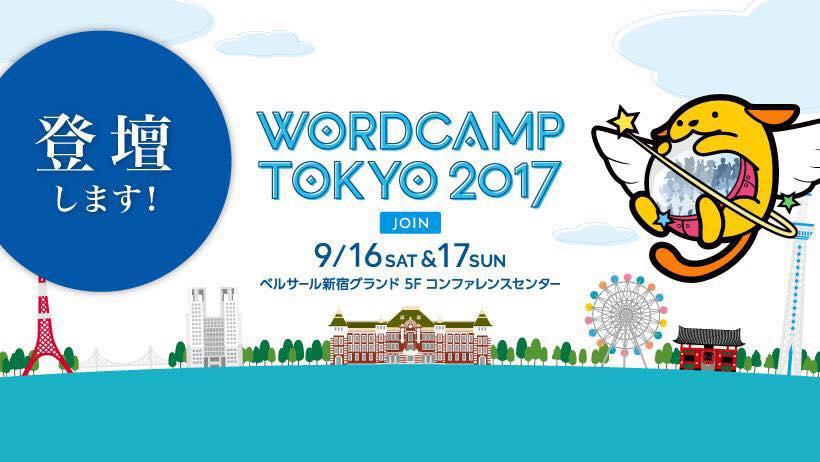 WordCamp Tokyo 2017にスピーカーとして参加しました #wctokyo