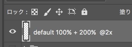 Photoshopの「アセットの初期設定の指定」にフォルダー名はいらないよ、という話