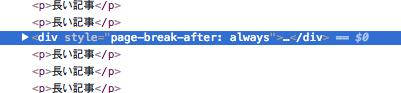 concrete5のエディターに「改ページ」ボタンがあったのでページネーションできると期待したら印刷のページ切り替えだったでござる